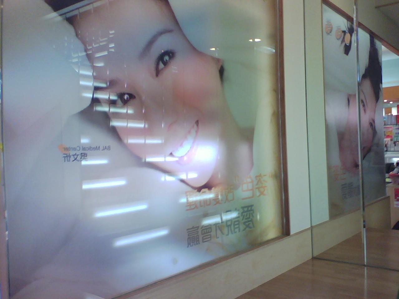 玻璃透明塑料贴纸